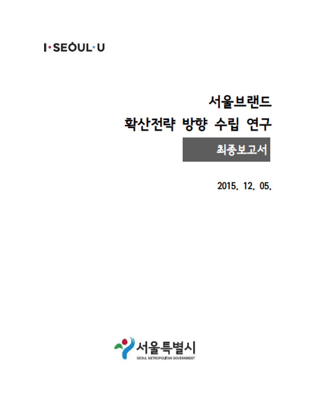서울브랜드 개발 및 확산전략 수립