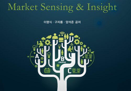마케팅 리서치 : Market Sensing & Insight