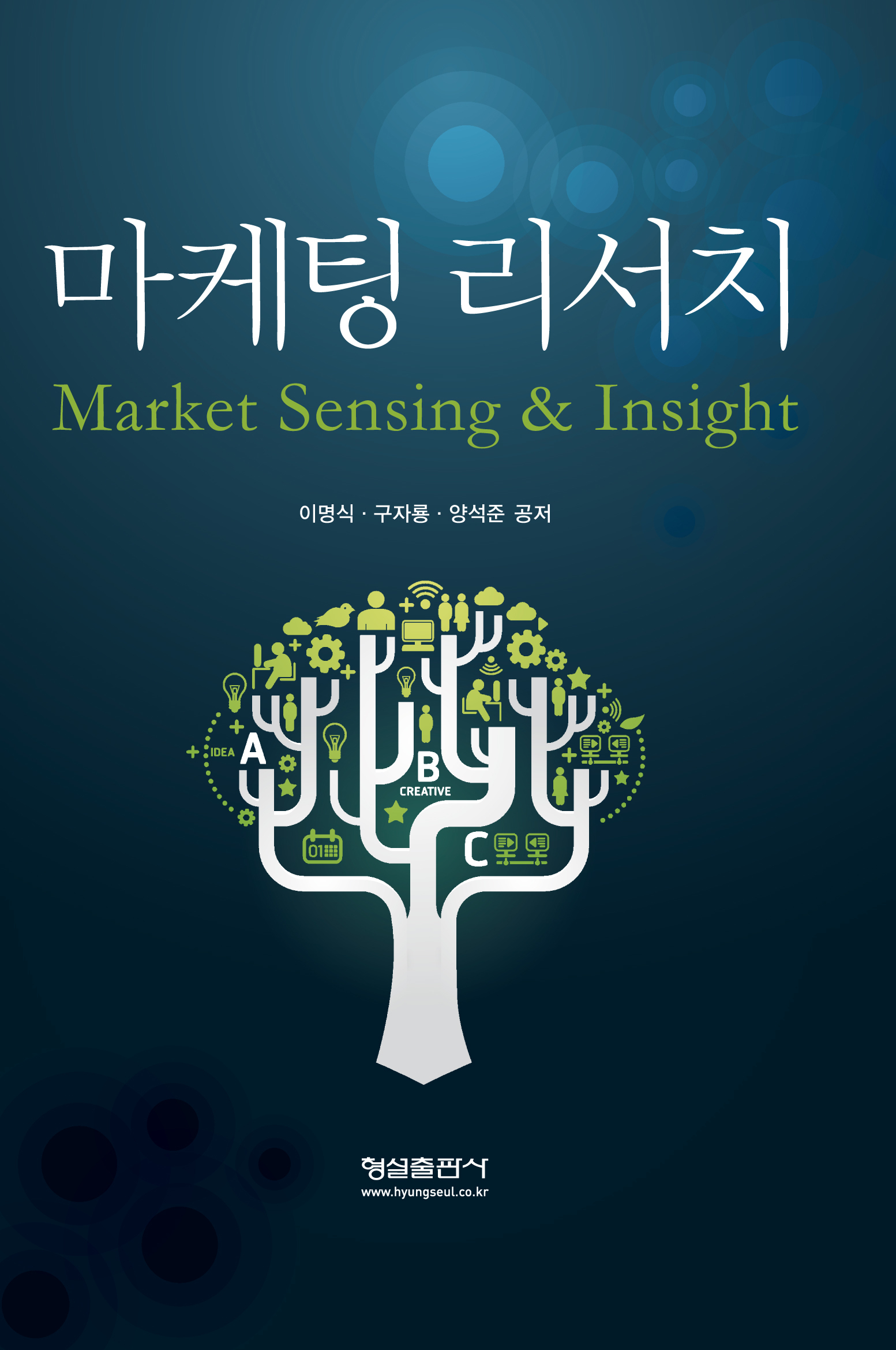 마케팅 리서치 : Market Sensing & Insight