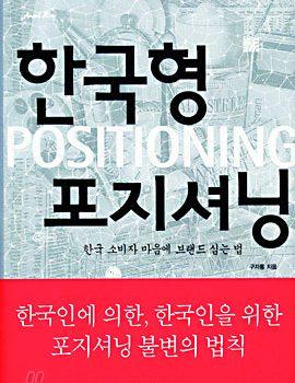 한국형 포지셔닝-한국 소비자 마음속에 브랜드 심는 법