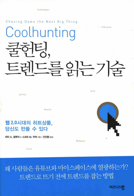 [Book Review] 쿨헌팅(Collhunting)