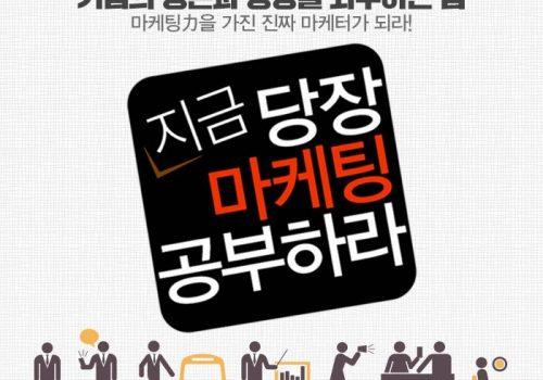 [작가와의 산책 : 지금 당장 마케팅 공부하라(구자룡 저, 한빛비즈)] 특강