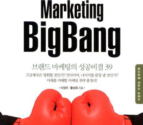 [Book Review] 마케팅 빅뱅- 브랜드 마케팅의 성공비결 39