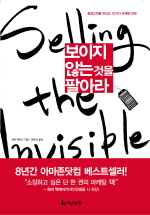 selling-the-invisible-k