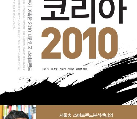 Trend Korea 2010