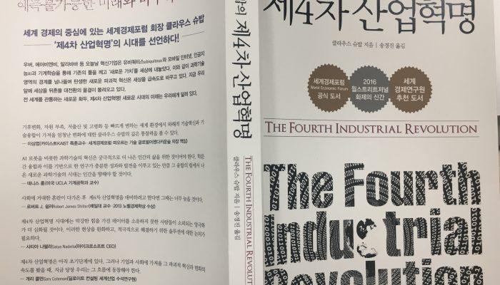[Book Briefing] 클라우스 슈밥의 제4차 산업혁명