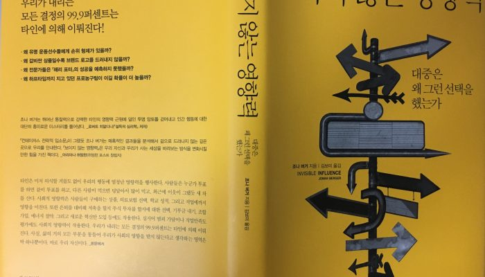 [Book Briefing] 보이지 않는 영향력(Invisible Influence), 조나 버거(Jonah Berger)