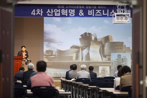 구미, 3회 '4차 산업혁명 & 비즈니스 빅뱅' 세미나 구미코에서 열려