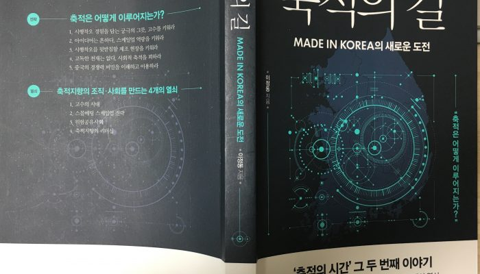 [Book Review] 축적의 길 : Made In Korea의 새로운 도전, 이정동, 2017.