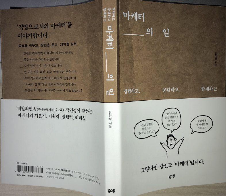 [Book Review] 마케터의 일, 장인성, 2018.