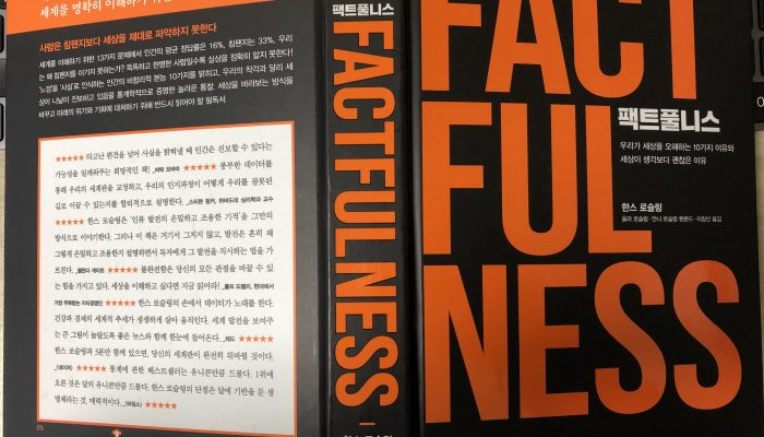 Bookreview Factfulness IMG 9700