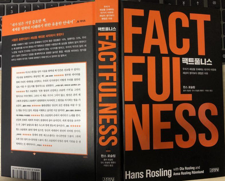 [Book Review] 팩트풀니스(FACTFULNESS), 한스 로슬링, 2019.