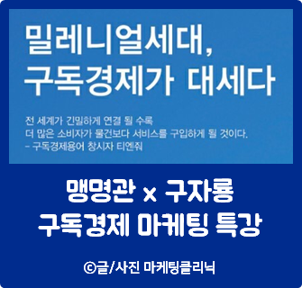 [구독경제세미나, 지금 당장 공부하라]