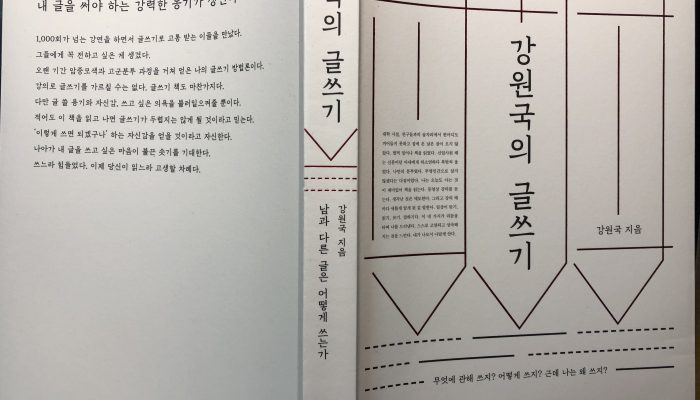 Bookreview KangWonKuk IMG 3204