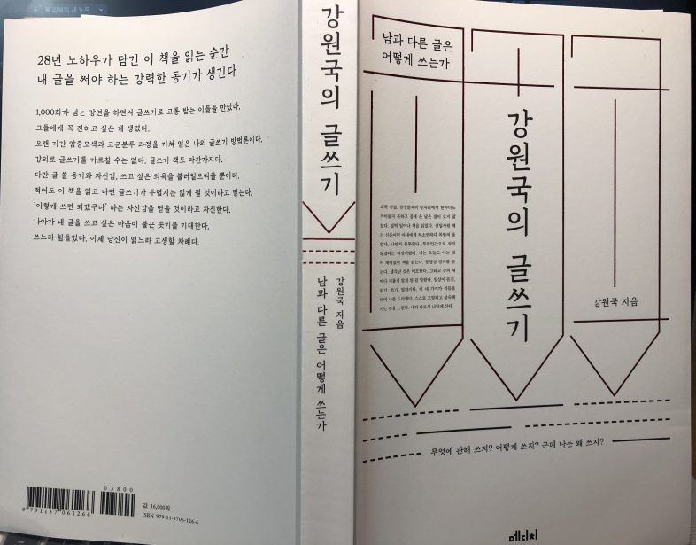 [Book Review] , 강원국, 메디치, 2018.