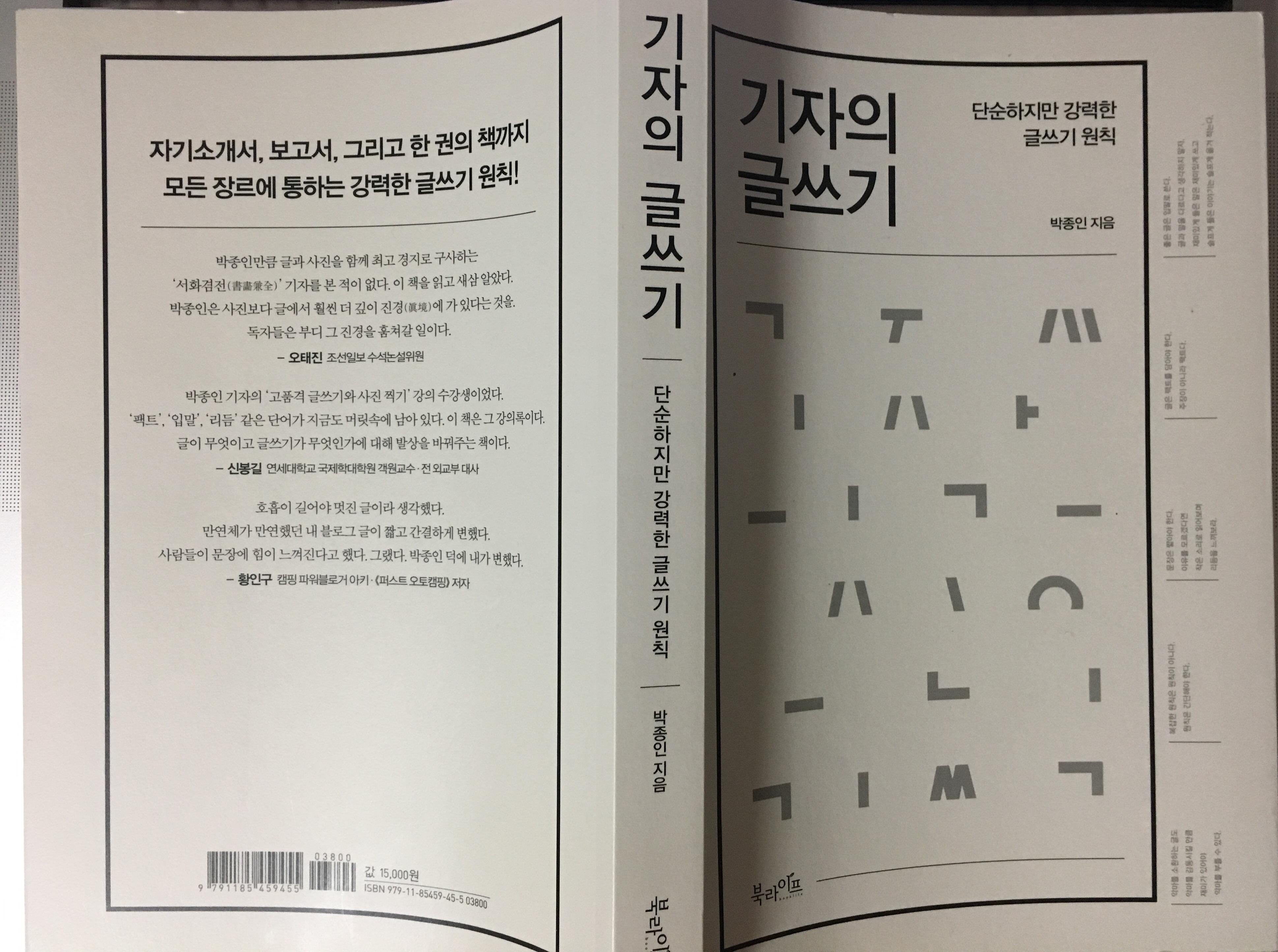 [Book Review] , 박종인, 북라이프, 2016.