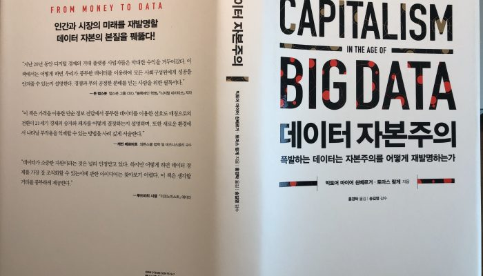 Bookreview Reinventing Capitalism In The Age Of Bigdata 1 IMG 0434